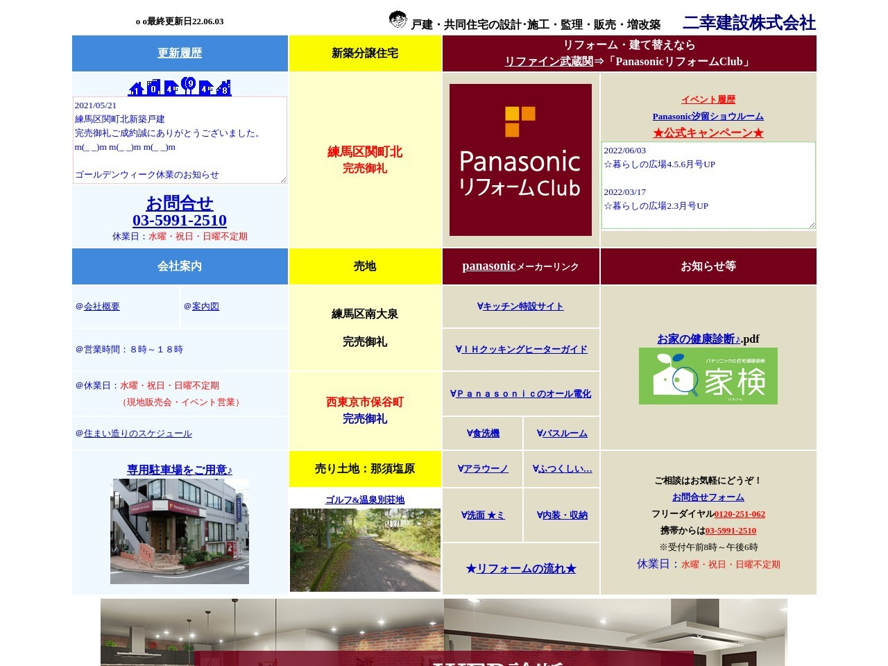 PanasonicリフォームClub二幸建設株式会社