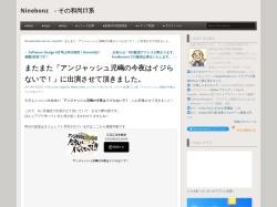 http://ninebonz.net/nikonama130519-onair