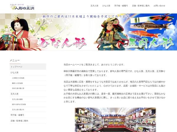 Screenshot of ningyo-seisyu.main.jp