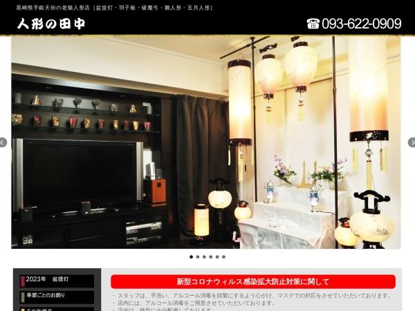 http://ningyo-tanaka.com
