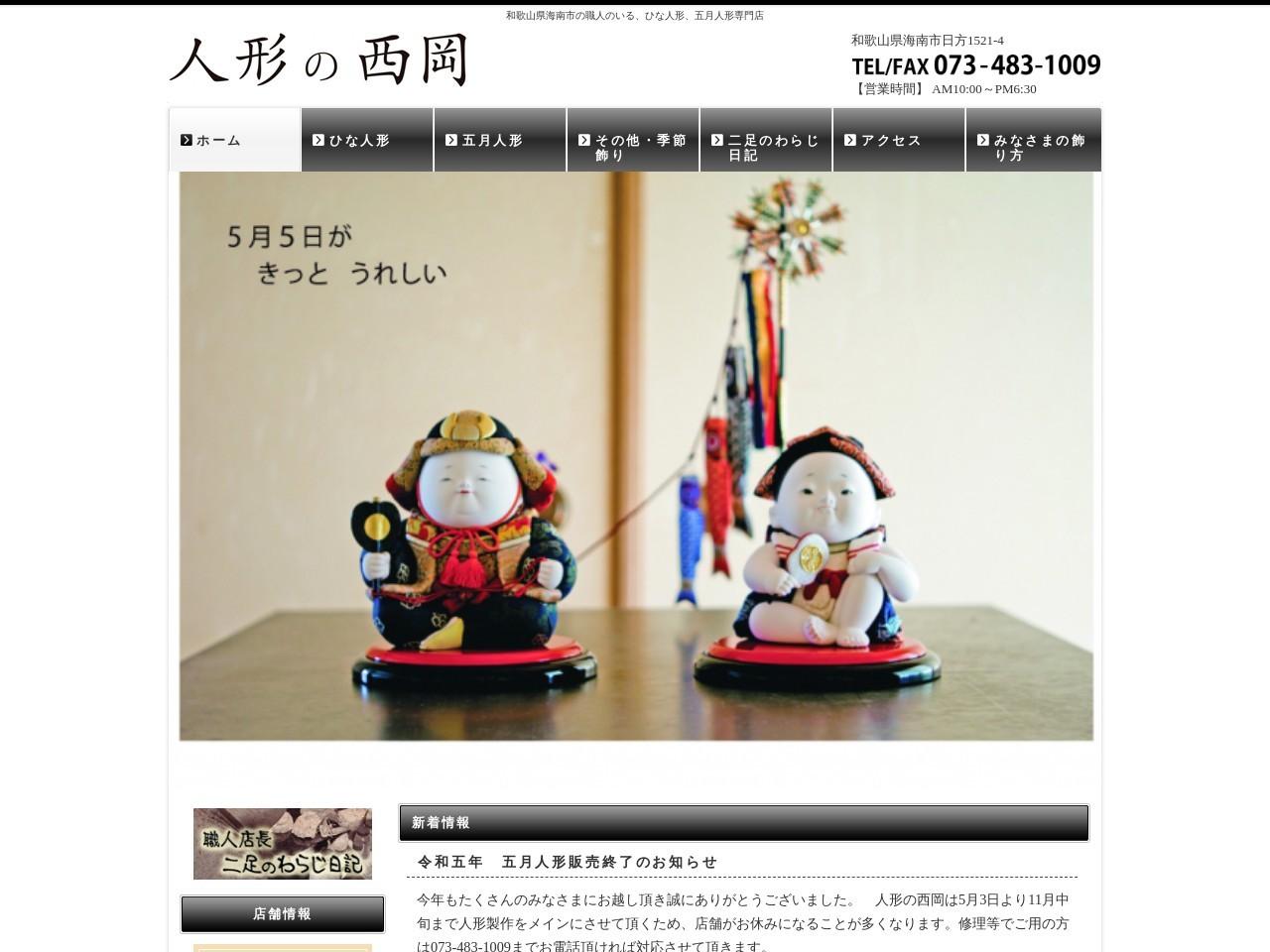 人形の西岡 | ホーム