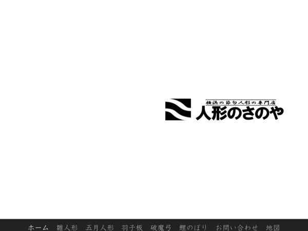Screenshot of ningyou-sanoya.com