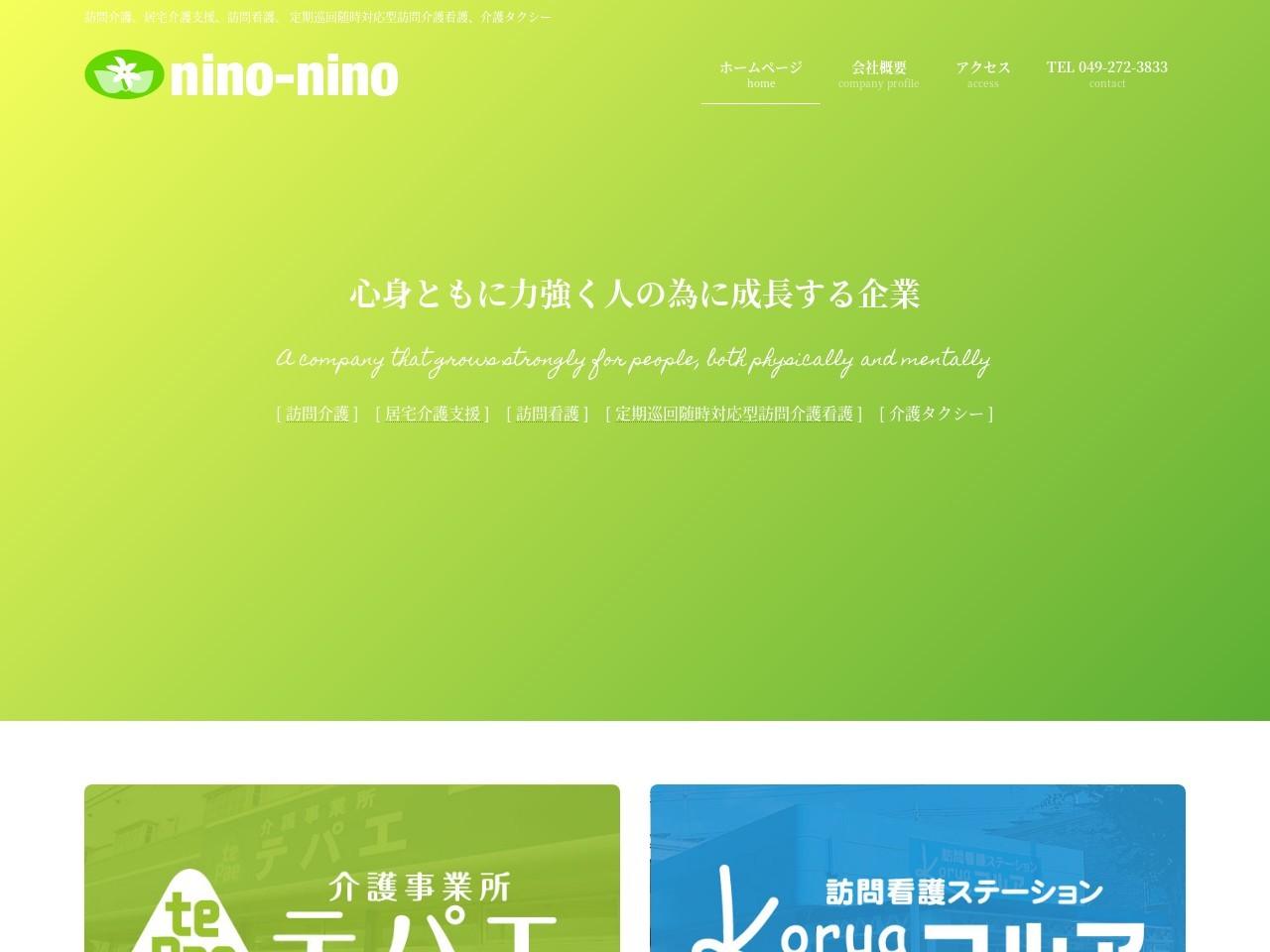 株式会社nino-nino | 訪問介護事業所テパエ鶴ヶ島