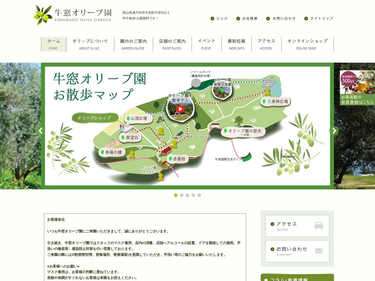 牛窓オリーブ園/日本オリーブ株式会社
