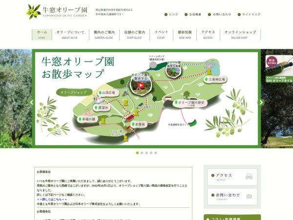 http://nippon-olive.info