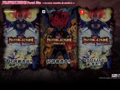 http://nippon1.jp/consumer/phantom-kingdom/
