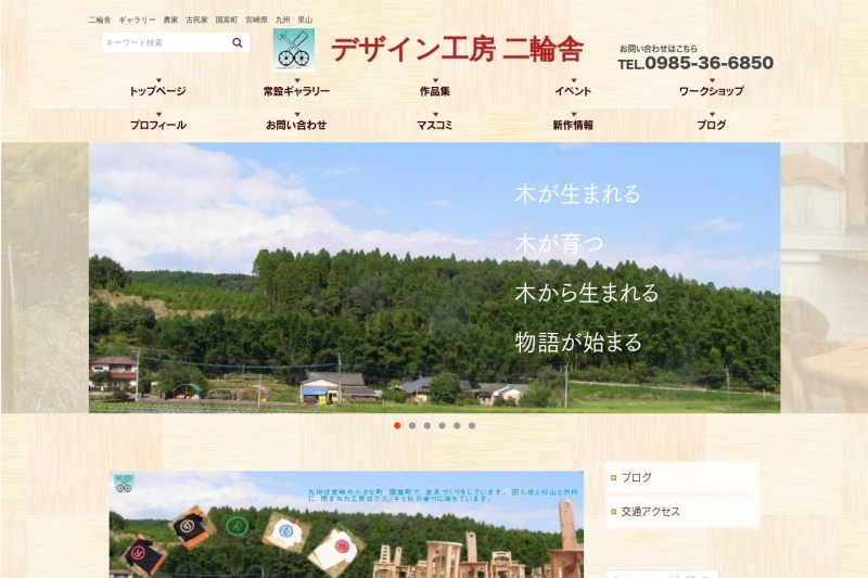 Screenshot of nirinsya.net