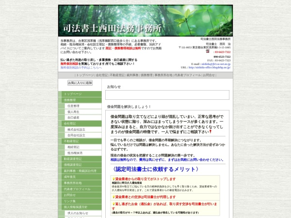 Screenshot of nishida-office.blogdehp.ne.jp