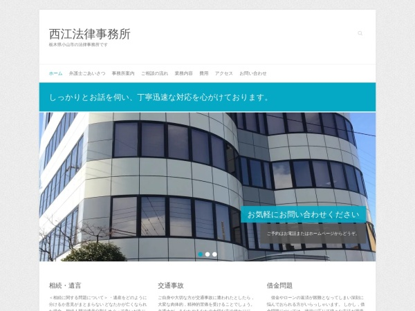 Screenshot of nishie-law.com