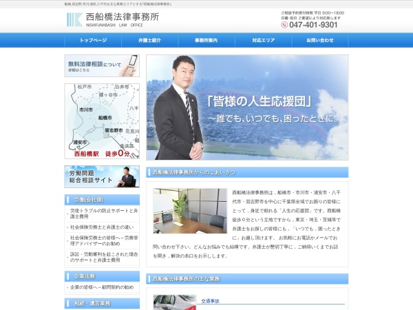 Screenshot of nishifuna-law.com