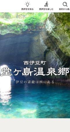http://nishiizu-kankou.com/