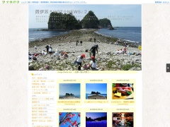 http://nishiizura2.i-ra.jp/
