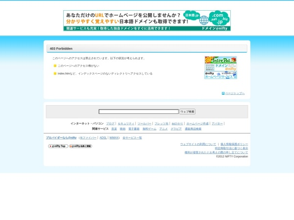 Screenshot of nishijima-kaikei.com