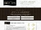 http://nishikasai.bodyspa.jp/