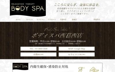 Screenshot of nishikasai.bodyspa.jp