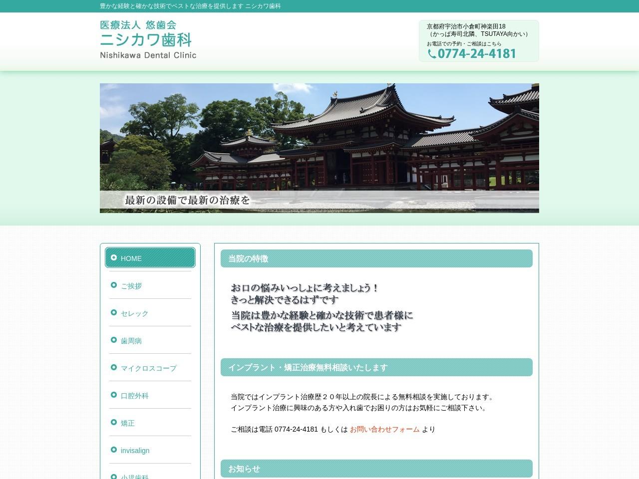 医療法人悠歯会  ニシカワ歯科 (京都府宇治市)