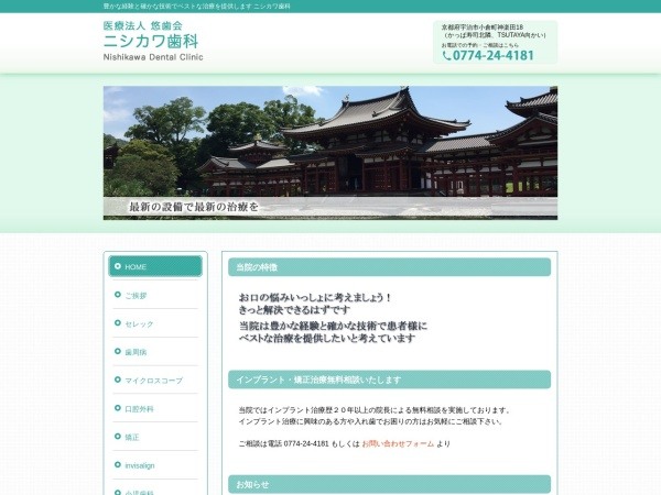 Screenshot of nishikawa.dental-net.jp