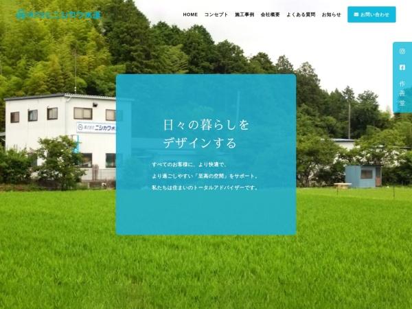 Screenshot of nishikawasuidou.jp