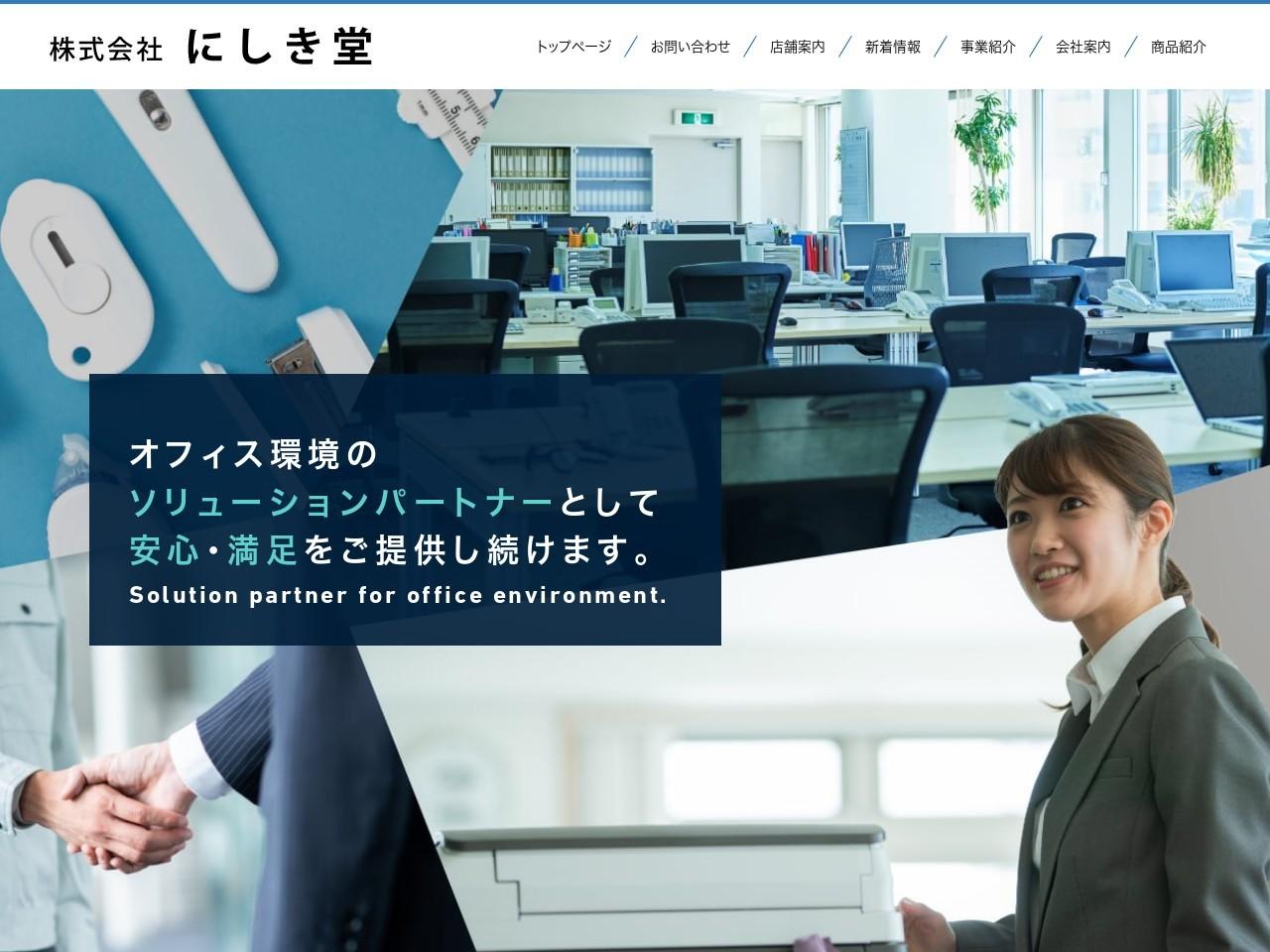 株式会社にしき堂/本社古府店
