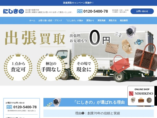Screenshot of nishikino7.com
