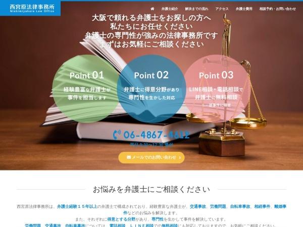 http://nishimiyahara-law.com/