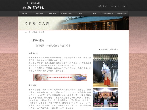 Screenshot of nishinomiya-ebisu.com