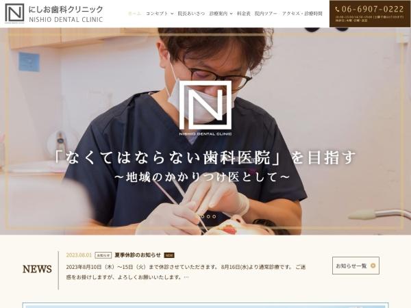 Screenshot of nishio-d.com