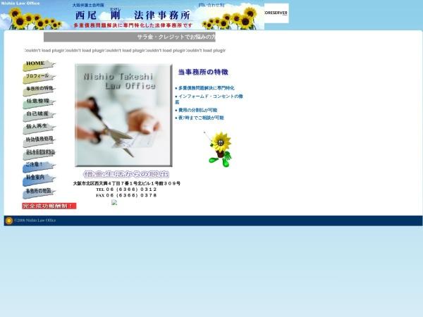 Screenshot of nishio-law.com