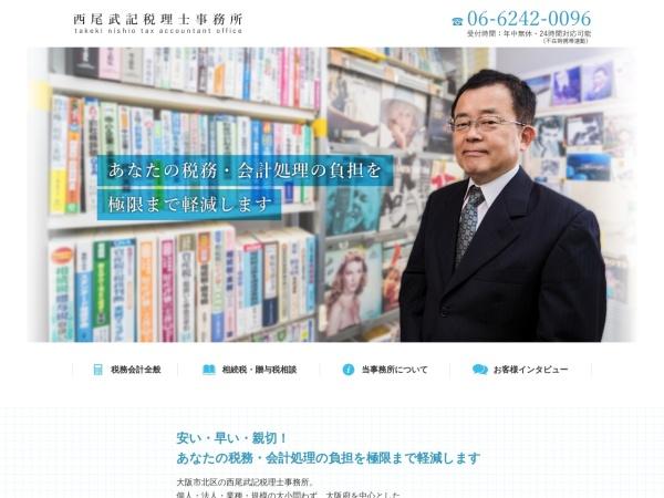 Screenshot of nishio-tax.com