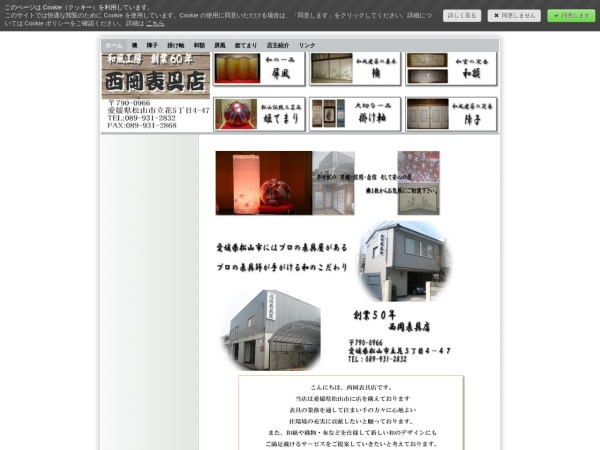 Screenshot of nishiokahyouguten.jimdo.com