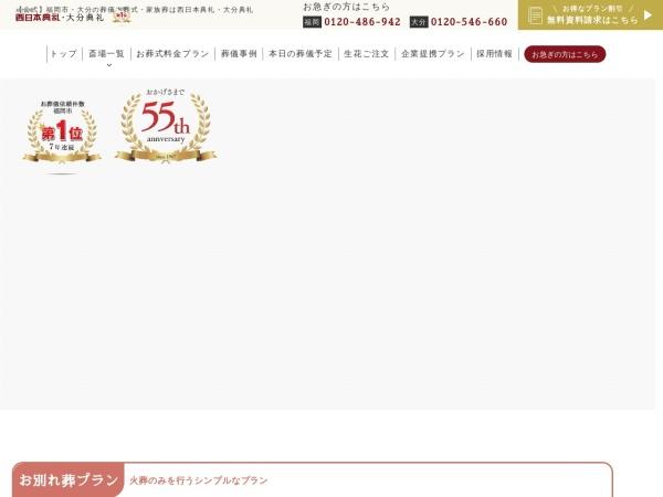 Screenshot of nishiten.com