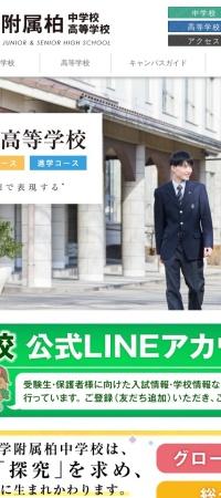 http://nishogakusha-kashiwa.ed.jp/