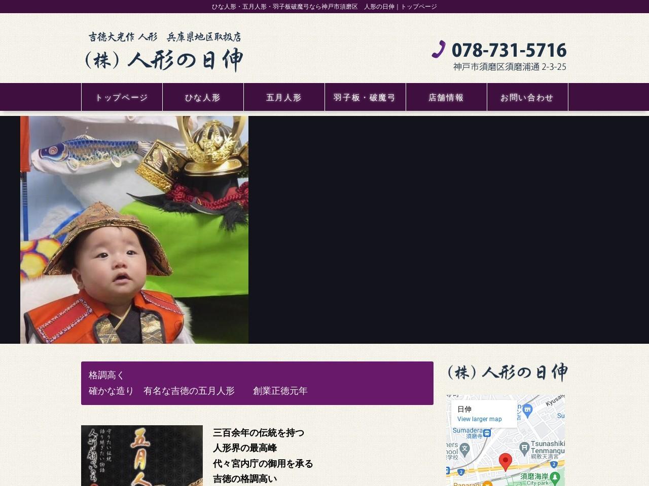 ひな人形・五月人形・羽子板破魔弓なら神戸市須磨区 人形の日伸|トップページ