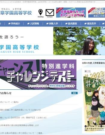 http://nissho.ed.jp/