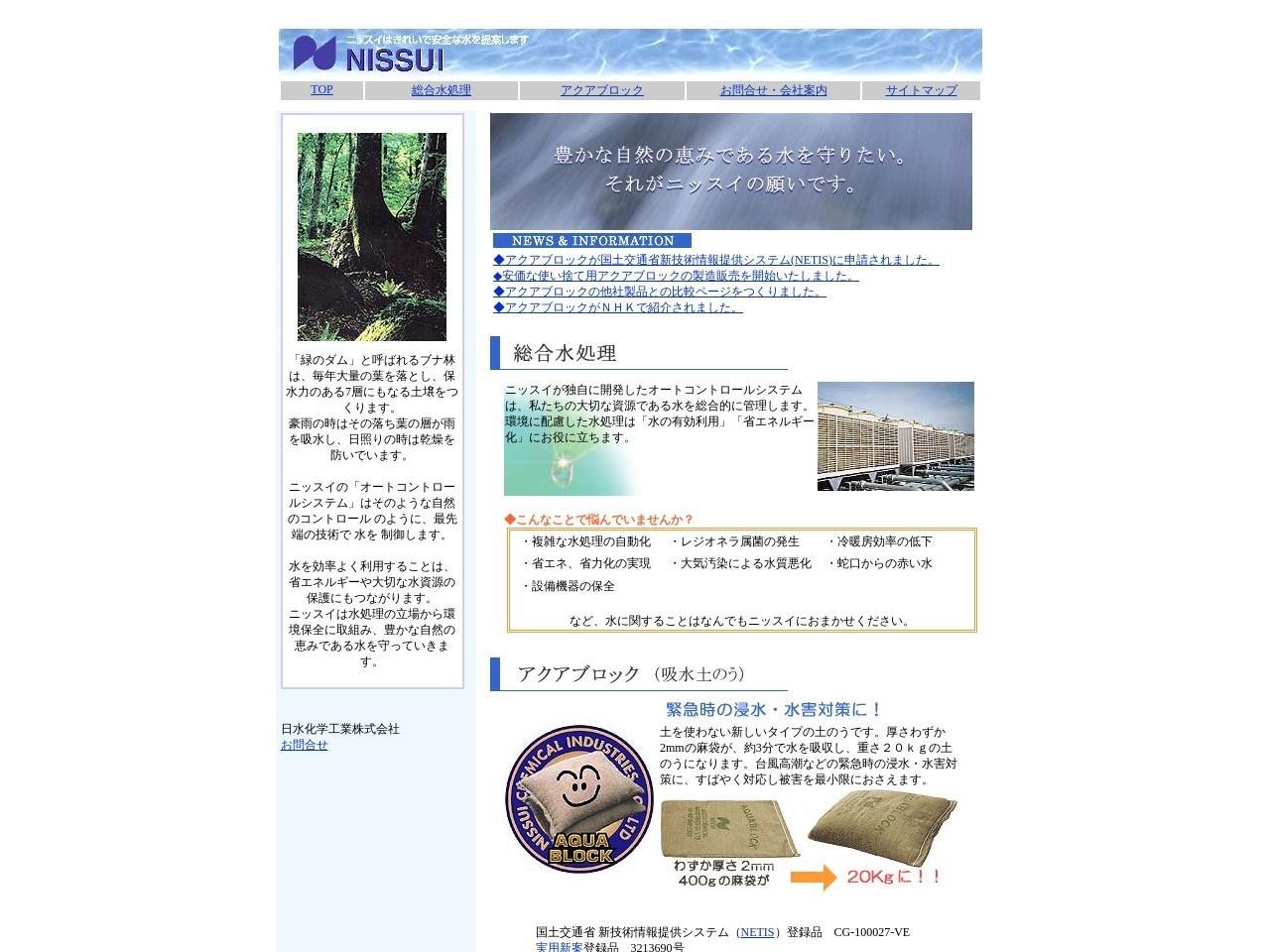 日水化学工業株式会社