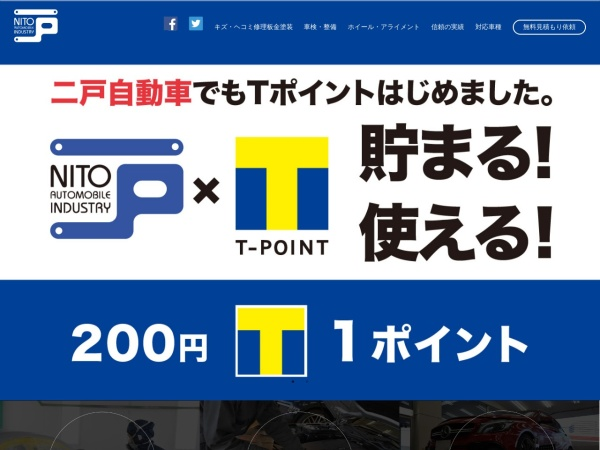 Screenshot of nito-car.jp
