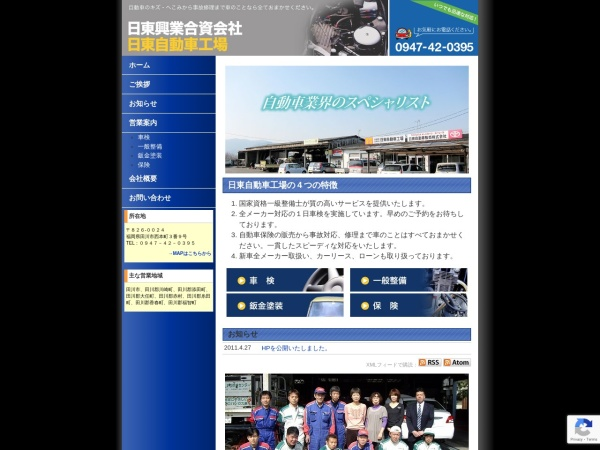 Screenshot of nitto-jidosha.com