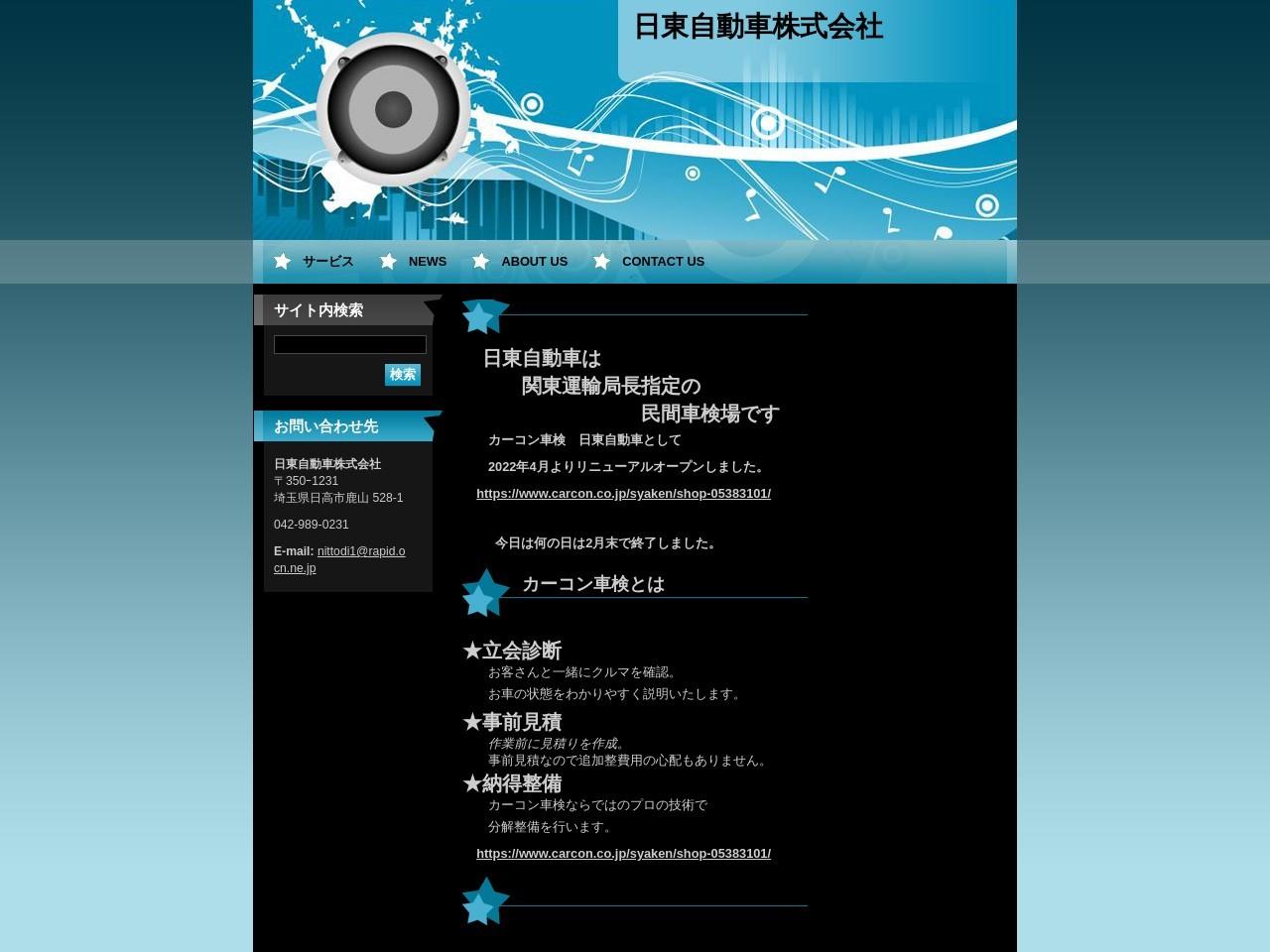 日東自動車株式会社