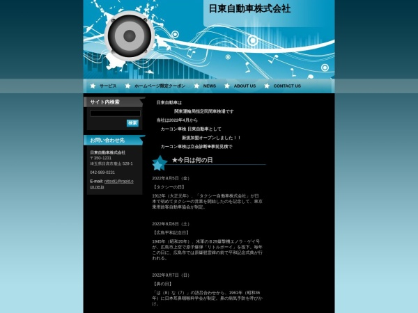 Screenshot of nittodi1.webnode.jp