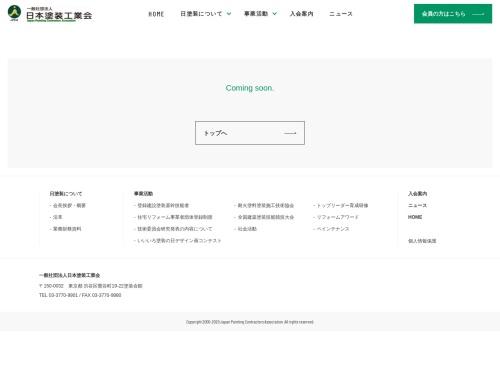 Screenshot of nittoso.or.jp