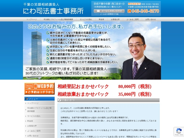 Screenshot of niwa-shihoushoshi.com