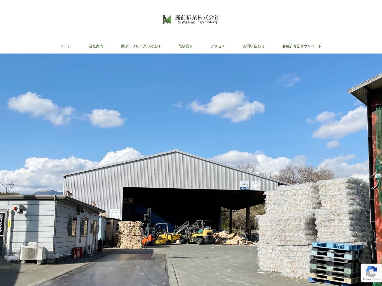 庭前紙業株式会社/大胡営業所