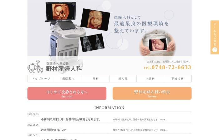Screenshot of nms.nomura-magokoro-med.or.jp