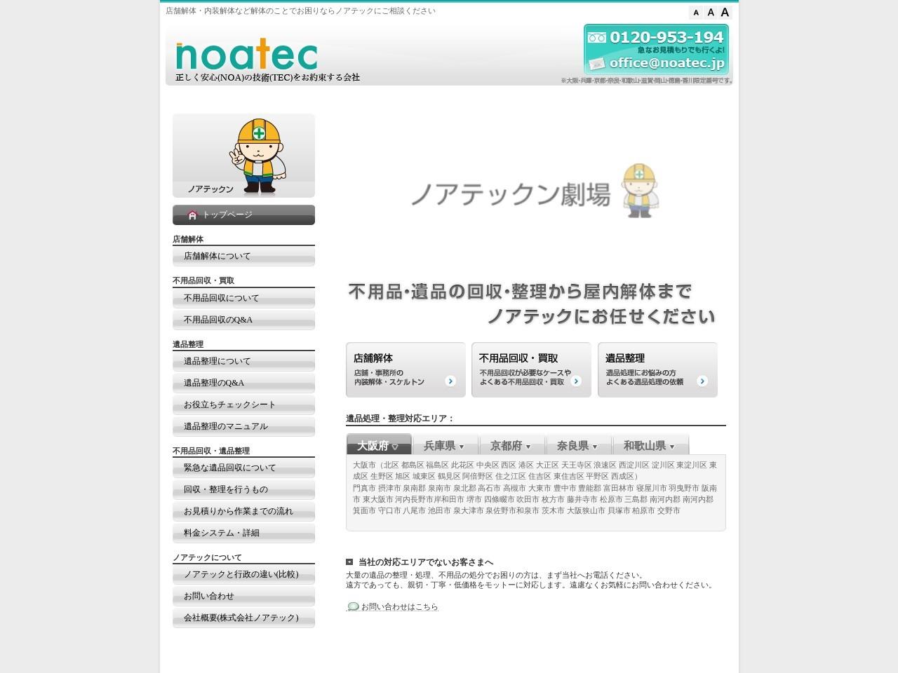 株式会社ノア・テック