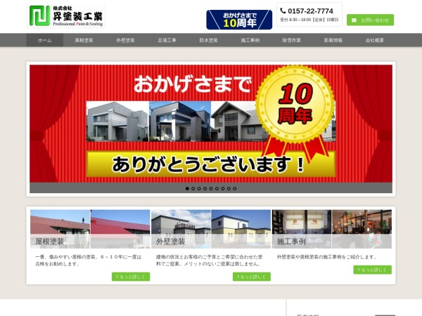 Screenshot of noboru-tosou.com
