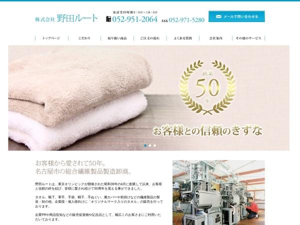 Screenshot of noda-route.com