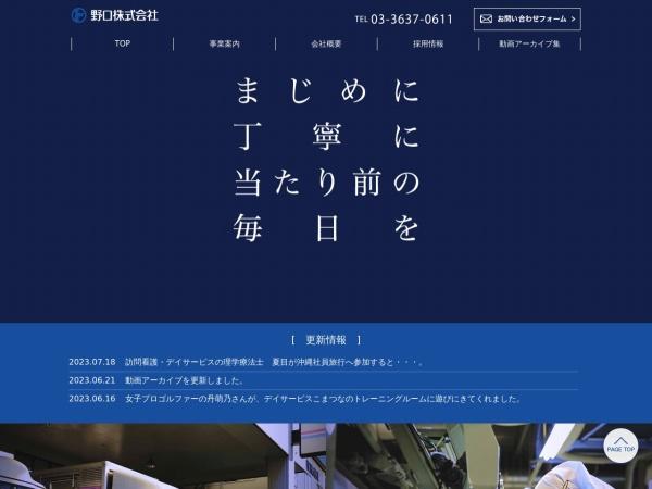 Screenshot of noguchi-net.co.jp