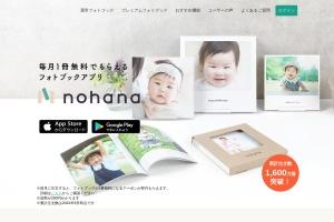Screenshot of nohana.jp