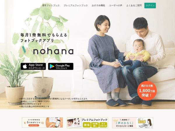 http://nohana.jp/
