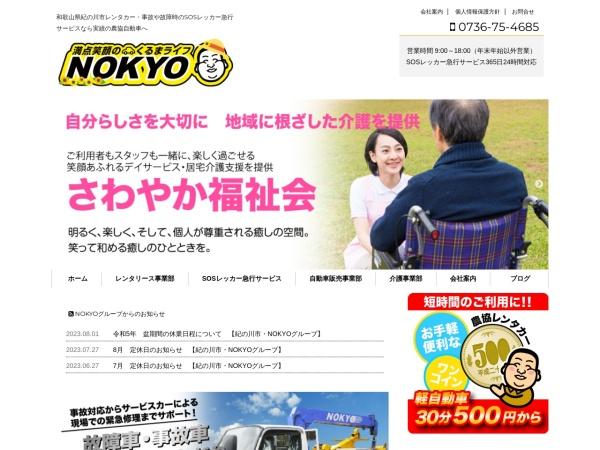 Screenshot of nokyo-group.com